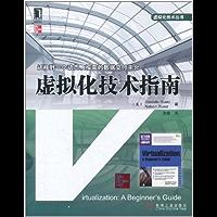 虚拟化技术指南 (虚拟化技术丛书)