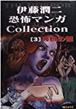 伊藤潤二恐怖マンガCollection (3)