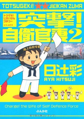 突撃! 自衛官妻 (2) (ぶんか社コミックス)