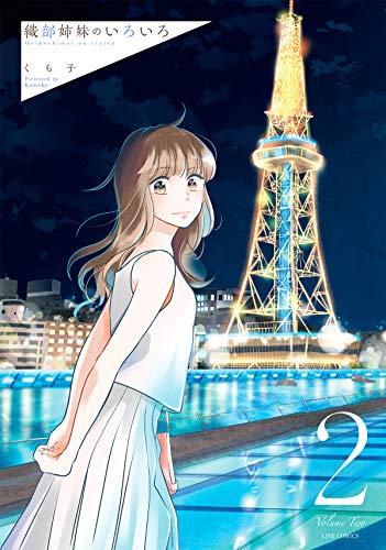織部姉妹のいろいろ 2 (LINEコミックス)