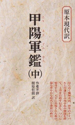 甲陽軍鑑(中)