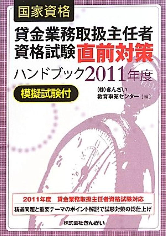貸金業務取扱主任者資格試験受験教本〈第1巻〉貸金業法および関係法令〈2011年度〉