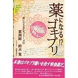 Cockroaches as Hopeful New Medicines kusurininarumushitati (Japanese Edition)