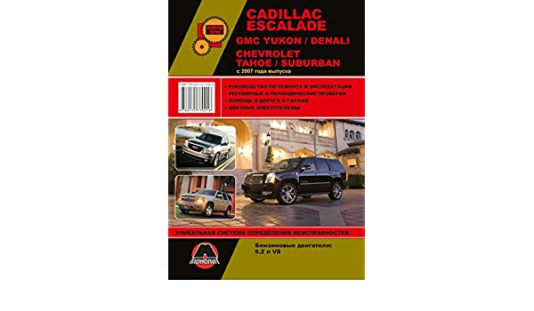 Repair manual for cadilla escalade gmc yukon denali chevrolet repair manual for cadilla escalade gmc yukon denali chevrolet tahoe suburban cars from 2007 the book describes the repair operation and fandeluxe Choice Image