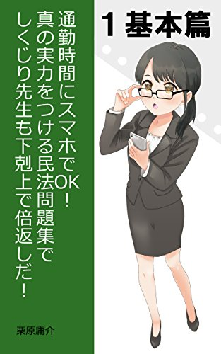 The Civil Law 1 (Japanese Edition)
