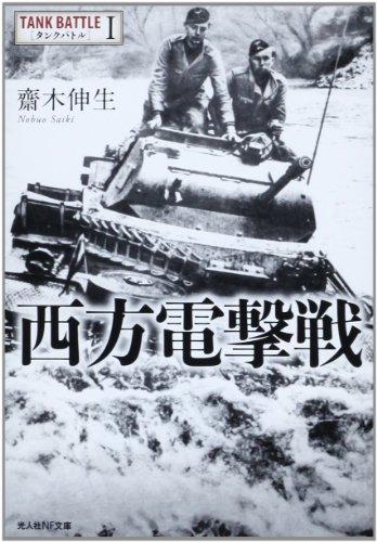 西方電撃戦―タンクバトル〈1〉 (光人社NF文庫)