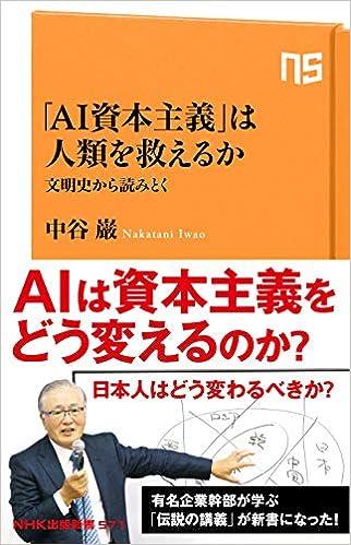 Book's Cover of 「AI資本主義」は人類を救えるか―文明史から読みとく (NHK出版新書 571) (日本語) 新書 – 2018/12/11