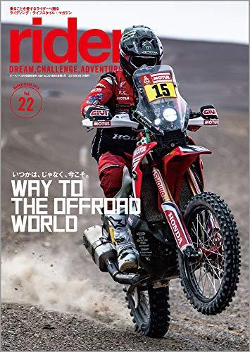 rider 最新号 表紙画像