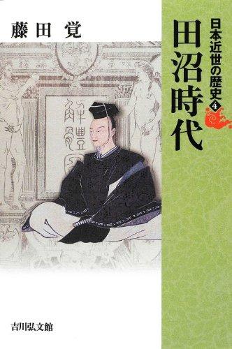 日本近世の歴史〈4〉田沼時代