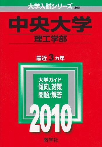 中央大学(理工学部) [2010年版 大学入試シリーズ]