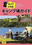 16-17 北海道キャンプ場ガイド