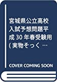 宮城県公立高校入試予想問題平成30年春受験用(実物そっくり問題・5教科テスト2回分プリント形式)