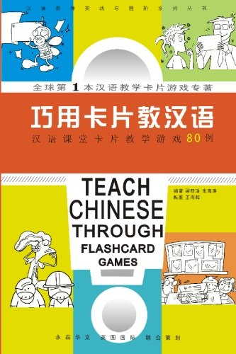 chinese flash card games - 3