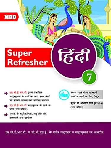 mbd hindi super refresher cbse class 7 amazon in dinesh gakhar rh amazon in MBD Acces Office MBD Design