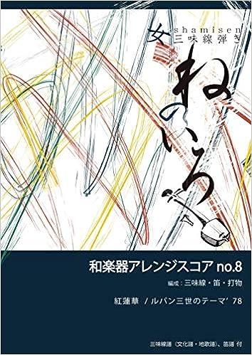 和楽器アレンジスコアno.8: 紅蓮華 / ルパン三世のテーマ' 78 (MyISBN - デザインエッグ社)