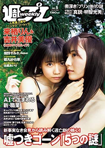 週プレ No.5 2/3号