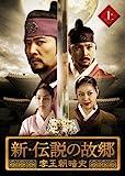 [DVD]新・伝説の故郷 李王朝暗史 上巻 [DVD]