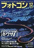 フォトコン 2019年 12 月号 [雑誌]