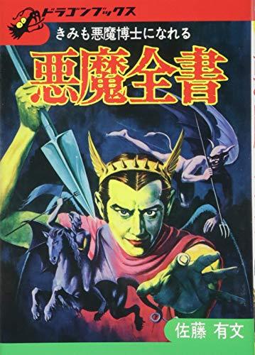 悪魔全書 復刻版 (ドラゴンブックス)
