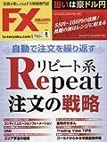 月刊FX攻略.COM(ドットコム) 2017年 08 月号 [雑誌]