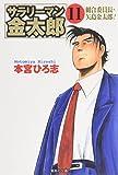 11 union committee Feature Salaryman Kintaro (Shueisha Paperback - comic version) (2005) ISBN: 4086182777 [Japanese Import]