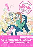 あ~んちゃんのあ~ん 1 (星海社COMICS)