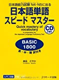 Quick Mastery of Vocabulary Basic 1800 in Preparation for the Japanese Language Proficiency Test