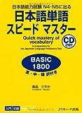 Quick Mastery of Vocabulary Basic 1800 i