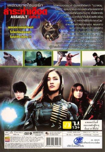 Assault Girls - English Language (DVD All Zone)