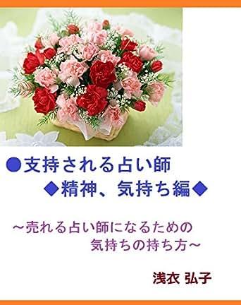 sizisareruuranaisi seisnkimotihen ureruuranaisininarutamenokimotinomotikata (Japanese Edition)