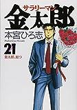 Salaryman Kintaro 21 (Young Jump Comics) (1999) ISBN: 4088758358 [Japanese Import]