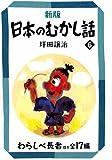 新版 日本のむかし話〈6〉わらしべ長者ほか全17編 (偕成社文庫)