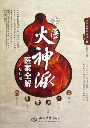 Medical Cases of TCM Huoshen School (updated version) (Chinese Edition)
