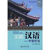实践汉语:中级听说(附赠CD光盘1张)