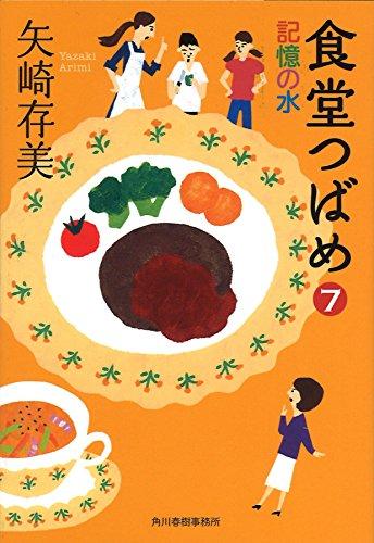 食堂つばめ(7) 記憶の水 (ハルキ文庫)