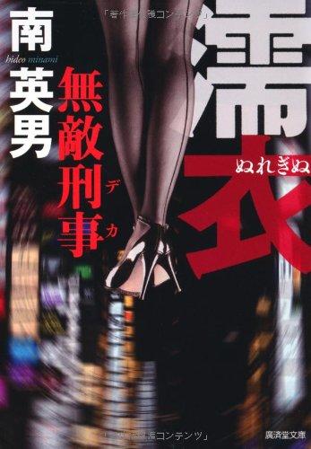 濡衣 無敵刑事 (廣済堂文庫)