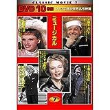 ミュージカル 雨に唄えば DVD10枚組 TEN-307-ON