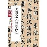img - for Chinese the in the past method book painting delicacy primary color enlarges the series-Wang Xi Zhi <orchid station preface > (Chinese edidion) Pinyin: zhong guo li dai fa shu mo ji zhen pin yuan se fang da xi lie       wang xi zhi <lan ting xu > book / textbook / text book