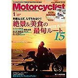 2021年1月号 Honda(ホンダ)NSR250R 特大ポスターカレンダー