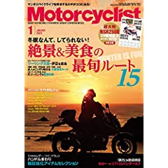 Motorcyclist 最新号 サムネイル