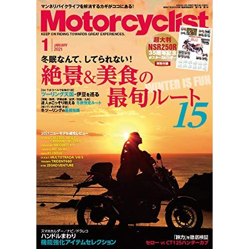 Motorcyclist 2021年1月号 画像