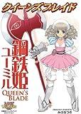 クイーンズブレイド 鋼鉄姫ユーミル (対戦型ビジュアルブックロストワールド)