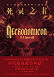 死灵之书(不只是克苏鲁神话!恐怖宗师洛夫克拉夫特小说全集!《冰与火之歌》《普罗米修斯》《水形物语》《迷雾》《血源诅咒》《魔兽世界》的灵感来源!)