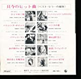 Carpenters Superstar / Merry Christmas Darling Japan 45 With Picture Sleeve 400 Yen
