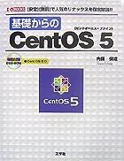 基礎からのCentOS5 (I・O BOOKS)