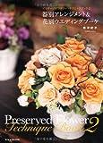 プリザーブドフラワー・テクニックブック2 器別アレンジメント&花別ウエディングブーケ