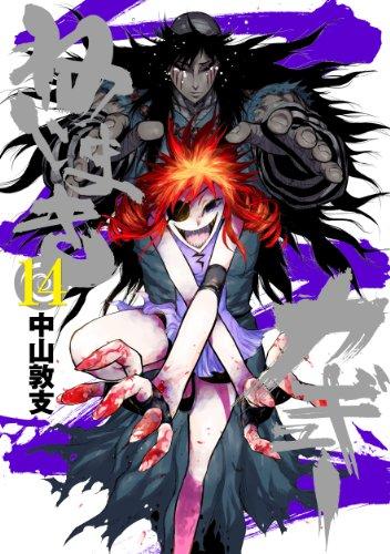 ねじまきカギュー 14 (ヤングジャンプコミックス)