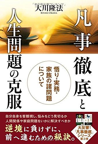 凡事徹底と人生問題の克服 ー悟り・実務・家族の諸問題についてー (OR books)