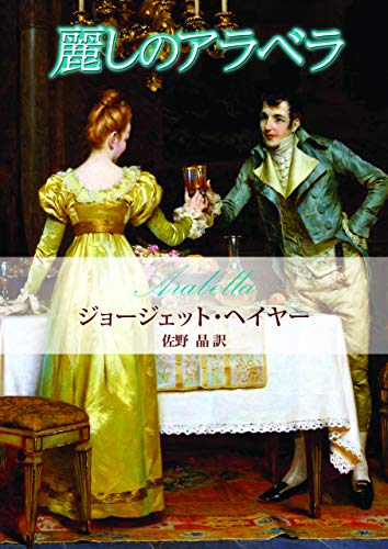 麗しのアラベラ (MIRA文庫)