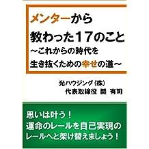 MENNTAKARAOSO: KOREKARANOZIDAIWOIKINUKUTAMENO (Japanese Edition)